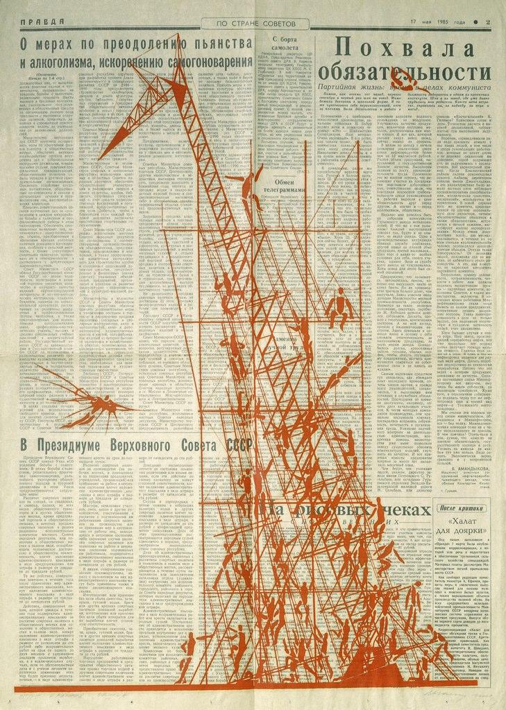 <b>Yuri Avvakumov and Yuri Kuzin, <i>Red Tower (Homage to Vladimir Tatlin)</i>, 1986</b>